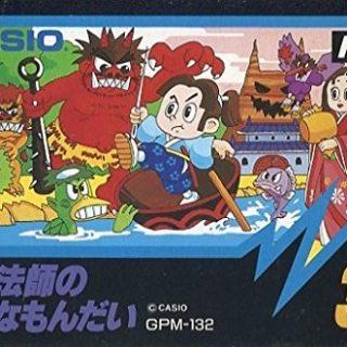 Issunhoushi no Donnamondai (Casio, 1987)